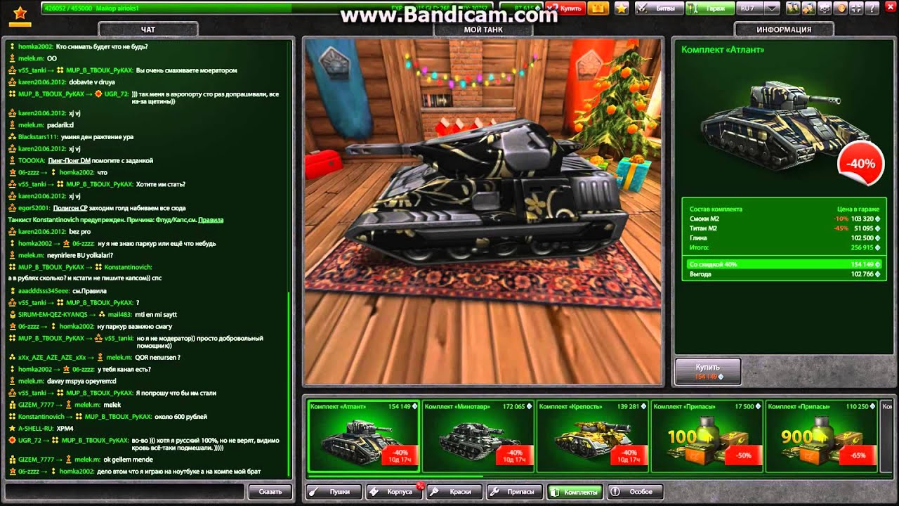 Tanki Online - Christmas sale 2015-2016 #4 - YouTube
