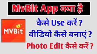 Mv Bit Me Video Kaise Banaye !! Mv Bit App How To Use !! Mv Bit App Me Photo Edit Kaise Kare. screenshot 5