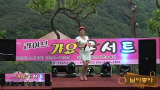 '님이좋아'(이수진 원곡) 가수 정미미 밀라노문화예술단