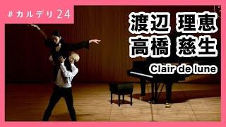 オリジナルバレエ Clair de lune(月の光)|渡辺 理恵・高橋 慈生 #カルデリ