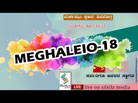 MARKAZUSSAADA, SHIVAMOGGA MEGHALEIO-18 ISLAMIC ART FEST