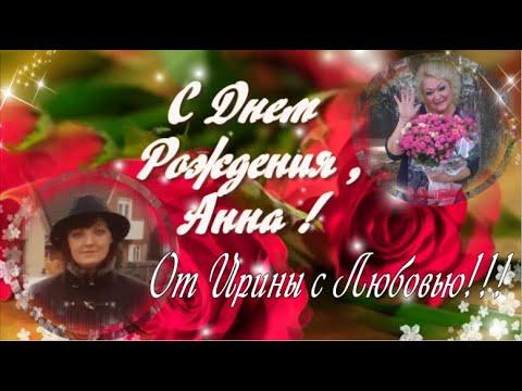 С Днём Рождения Анна!!! Поздравления от Ирины!!!
