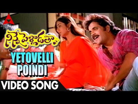 Yetovelli Poindi Manasu Video Song - Ninne Pelladatha Movie - Nagarjuna,Tabu