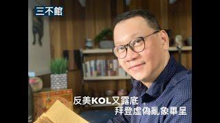 反美KOL又露底 拜登虛偽亂象畢呈 - 22/02/21 「三不館」長版本