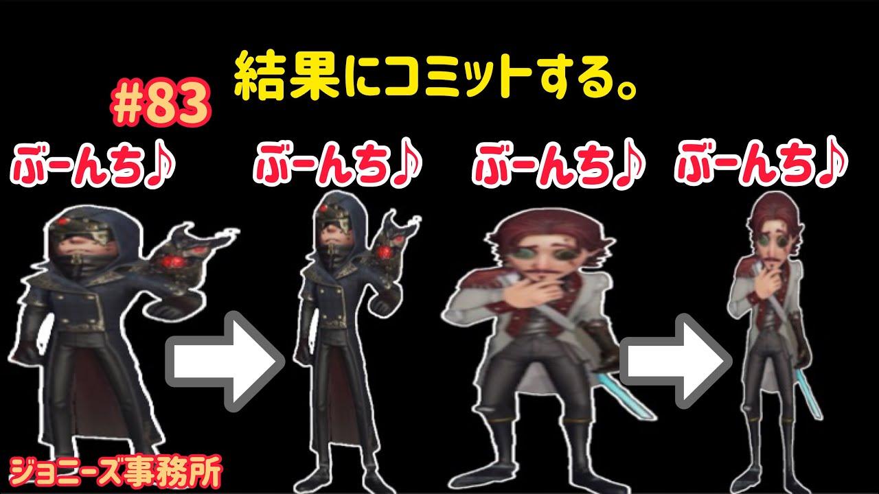 【第五人格】#83.未来へ繋ぐ・・・!!【ジョニーズ事務所】