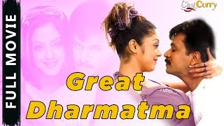 Great Dharmatma│Full Movie│Arjun, Jyothika