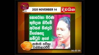 Ayubowan Suba Dawasak | Paththara | 2020- 11- 14|Rupavahini Thumbnail