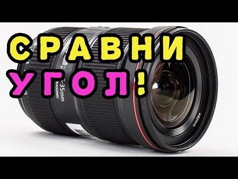 Сверхширокоугольный зум-объектив Canon EF 16-35mm F/2.8L III USM
