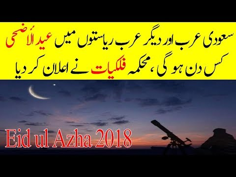 Eid ul Azha Kab Hai 2018 | Eid ul Adha Date In Saudi Arabia Pakistan and India | Jumbo TV thumbnail