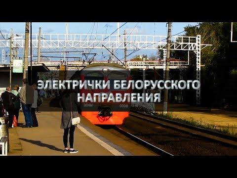 Электрички Белорусского направления