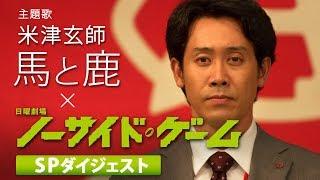 主題歌 米津玄師「馬と鹿」×日曜劇場『ノーサイド・ゲーム』SPダイジェスト【TBS】