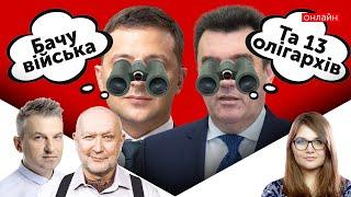 Зеленський не бачить відведення російських військ, Данілов знайшов 13 олігархів, обшуки в Медведчука