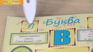 Говорящая Музыкальная азбука (вариант 2), игра для ручки «Знаток»