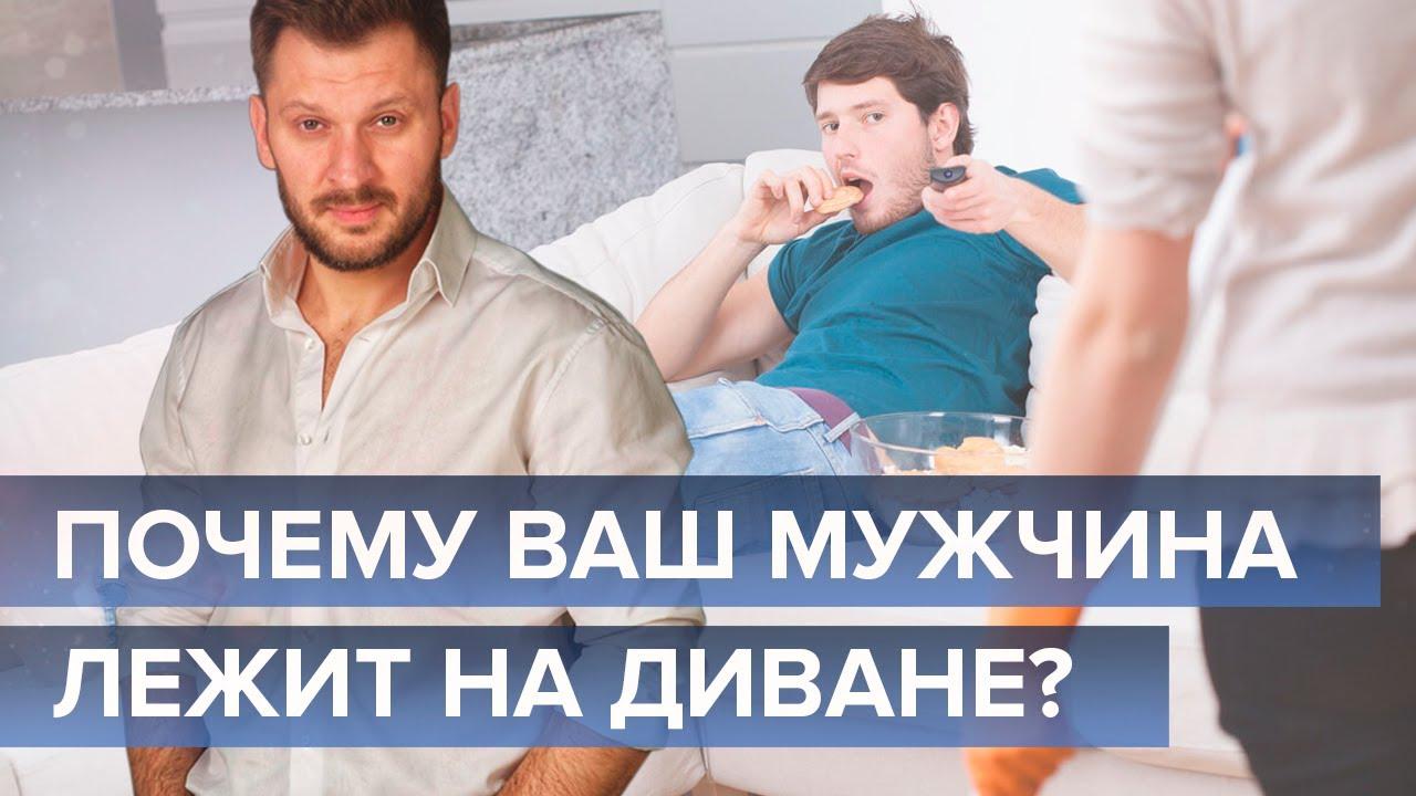 Почем ваш мужчина лежит на диване? Психология мужчин.