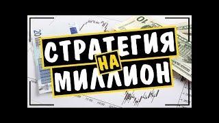 ОЛИМП ТРЕЙД НОВАЯ СТРАТЕГИЯ 2018 ★ РАЗГОН ДЕПОЗИТА