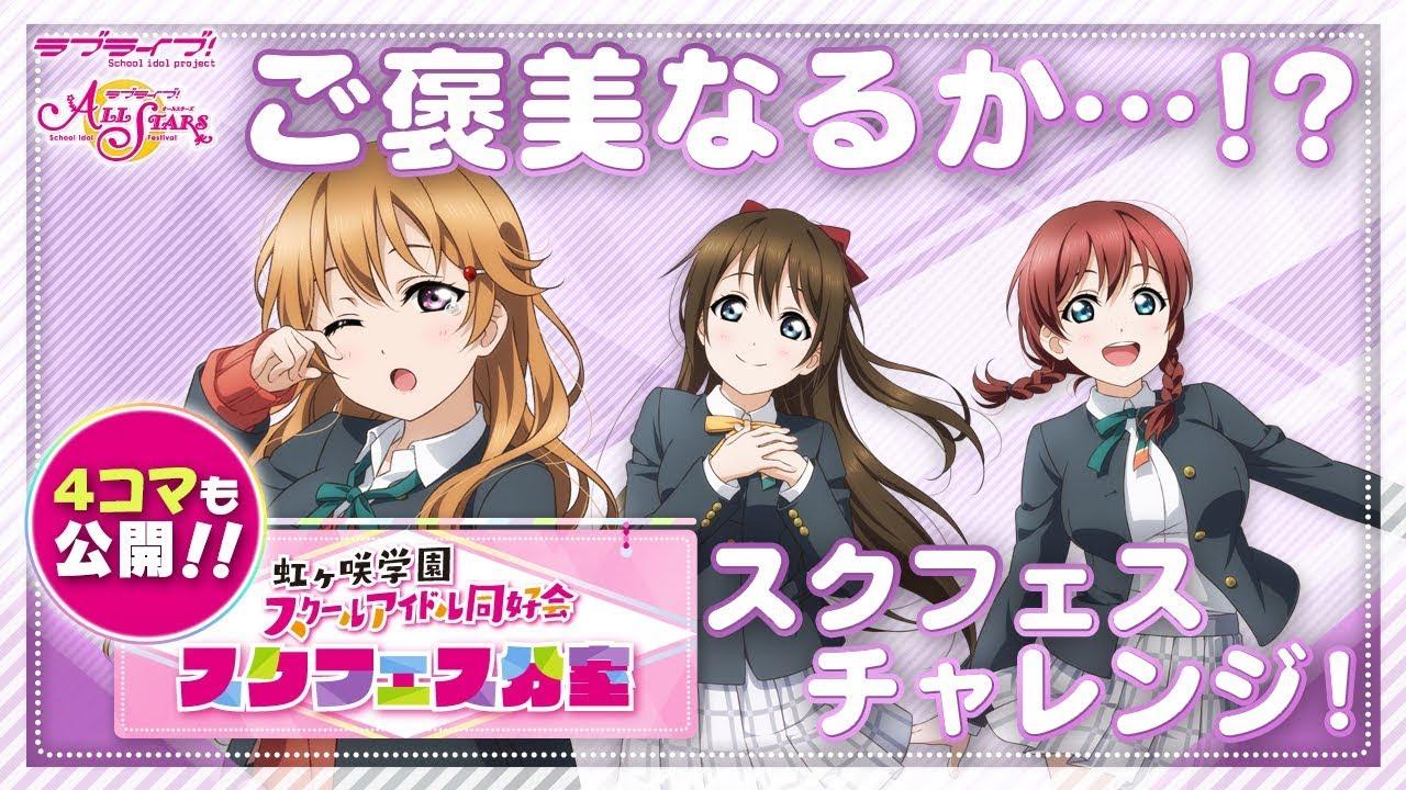【虹ヶ咲学園スクールアイドル同好会】スクフェス分室動画企画「スクフェスチャレンジ!」