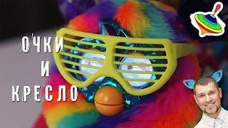 Аксессуары для Ферби - Очки и Кресло(купить можно здесь http://i-furby.ru Лавский рассматривает очки для Ферби, и Кресло для ферби. Производитель забав..., 2015-07-24T12:00:01.000Z)