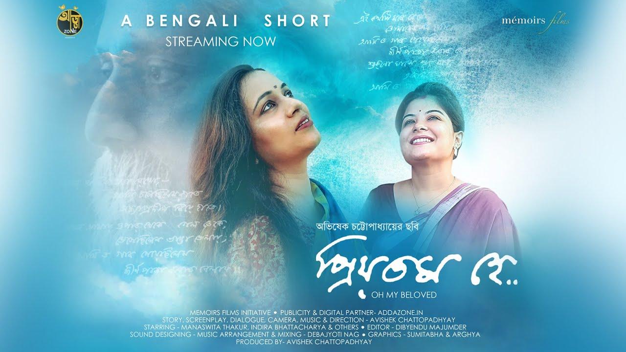 Priyotomo Hey | Short Film by Avishek | 22 se srabon | প্রিয়তম হে | Memoirs Films | addazone
