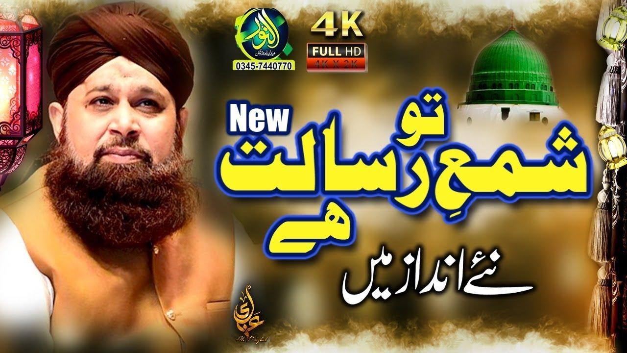 Tu shame Risalat hai | NewNaat 2020 | Owais raza qadri | Alnoor Media 03457440770 | Noor ki barsaat