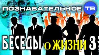 Беседы о жизни 3 (Познавательное ТВ, Михаил Величко)