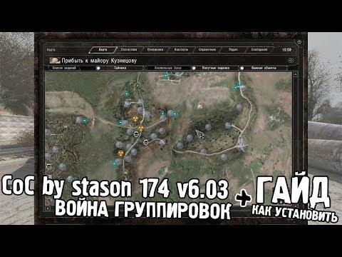STALKER CoC By Stason174 6.03 ВОЙНА ГРУППИРОВОК + ГАЙД КАК УСТАНОВИТЬ