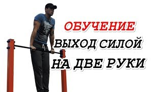 ВЫХОД СИЛОЙ НА ДВЕ РУКИ / ОБУЧЕНИЕ