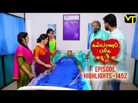 Kalyanaparisu Tamil Serial Episode 1452 Highlights on Vision Time. Let's know the new twist in the life of  Kalyana Parisu ft. Arnav, srithika, SathyaPriya, Vanitha Krishna Chandiran, Androos Jesudas, Metti Oli Shanthi, Issac varkees, Mona Bethra, Karthick Harshitha, Birla Bose, Kavya Varshini in lead roles. Direction by AP Rajenthiran  Stay tuned for more at: http://bit.ly/SubscribeVT  You can also find our shows at: http://bit.ly/YuppTVVisionTime    Like Us on:  https://www.facebook.com/visiontimeindia