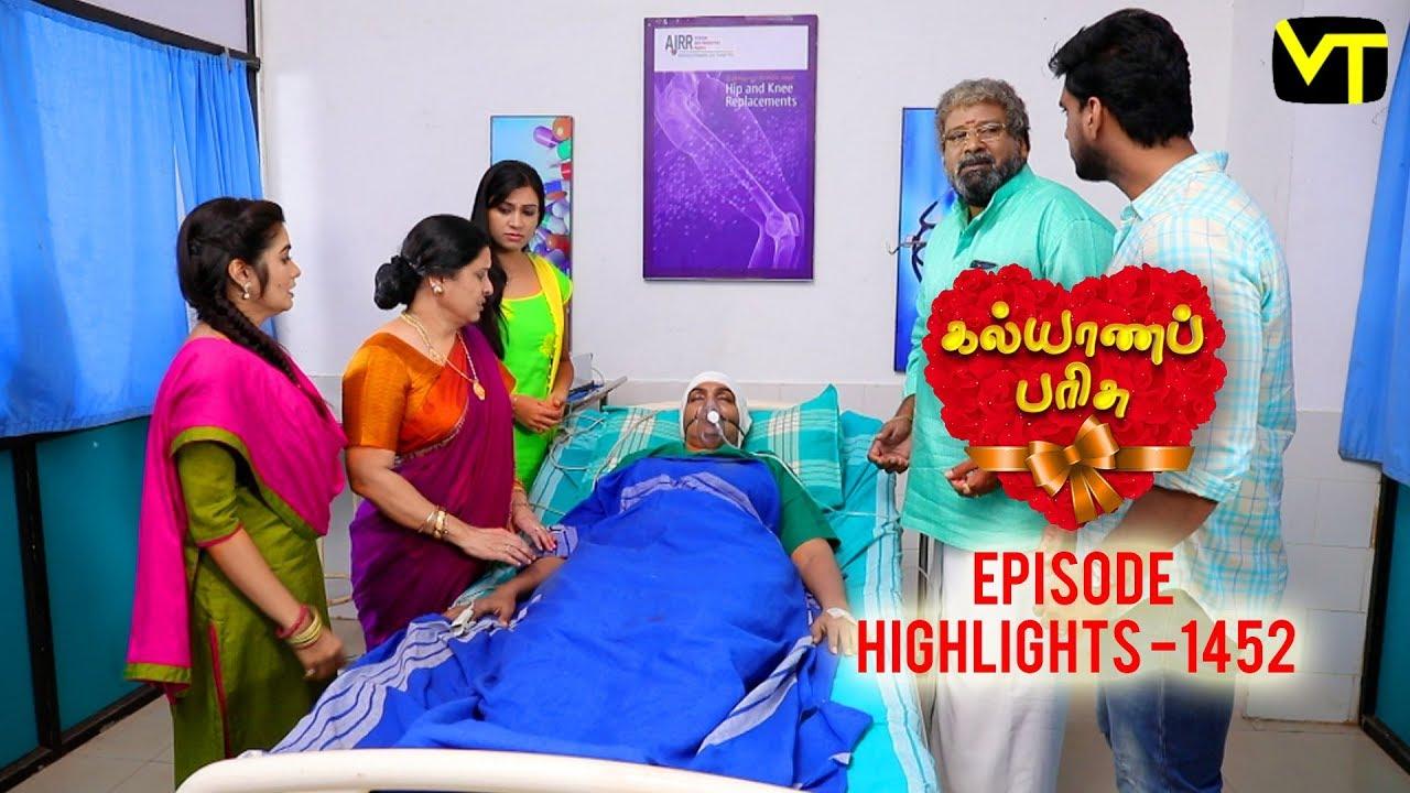 kalyanaparisu-2-episode-1452-highlights-sun-tv-tamil-serials-vision-time