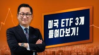 [유동원의 글로벌 투자 이야기] 미국 ETF 3개 들여다보기!
