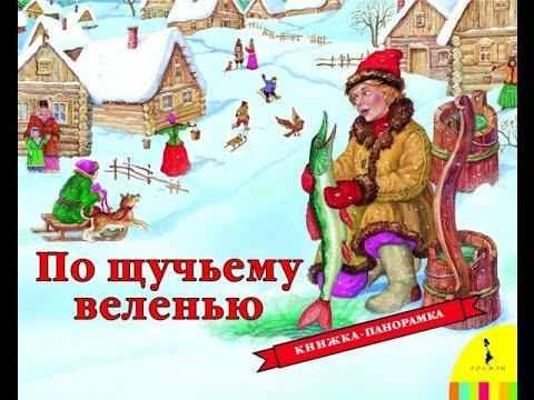 Советские  диафильмы По щучьему велению