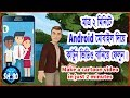 How to Create Cartoon Animation Video with Android Mobile। Bangla Tutorial 2018 By-SH BD Multimedia