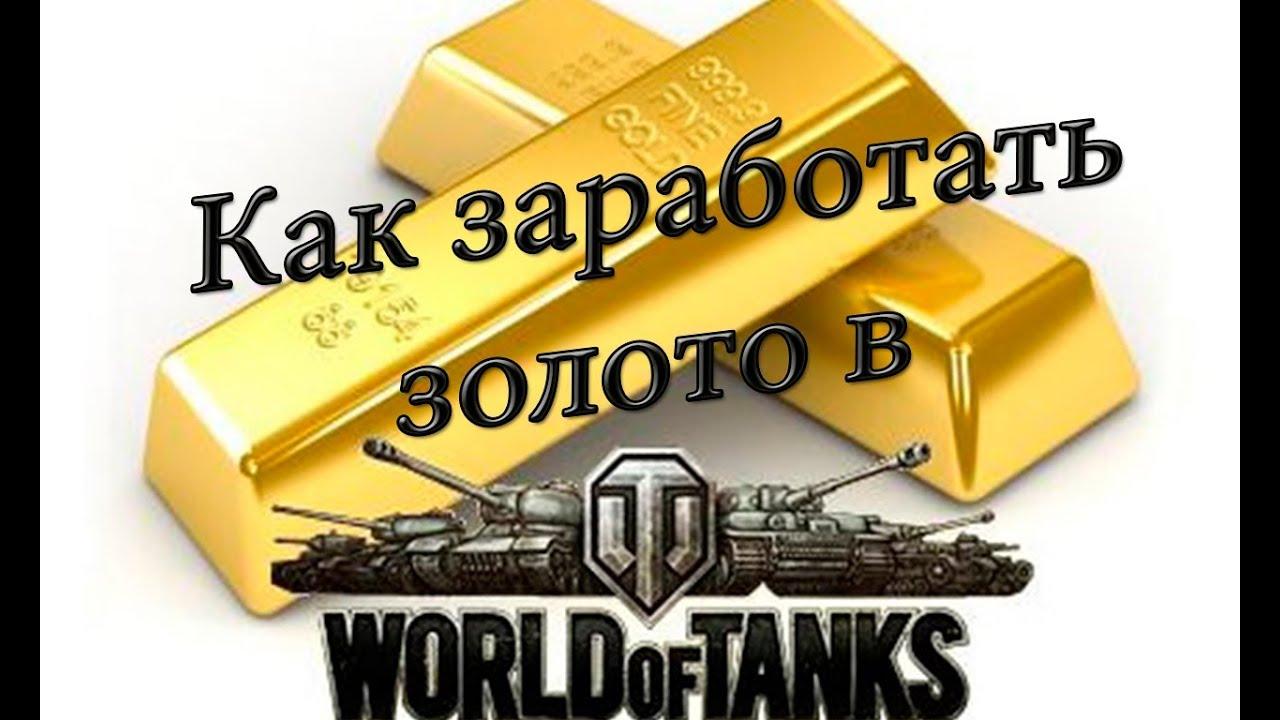 Магазин кейсов, золото, танки и премиум для world of tanks.
