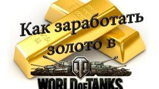 Как заработать золото в world of tanks! ИС - 6  на халяву