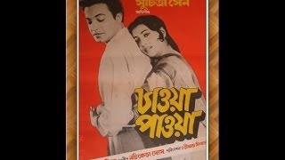 BANGLA MOVIE CHAWA PAWA - 1959