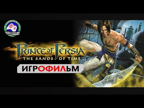 Прохождение Prince of Persia The Forgotten Sands #1 [Первый взгляд]