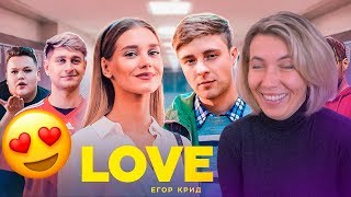Реакция МАМЫ на Егор Крид - Love is (Премьера клипа, 2019)