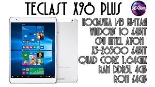 Teclast x98 Plus Посылка из Китая Мощного планшета Распаковка