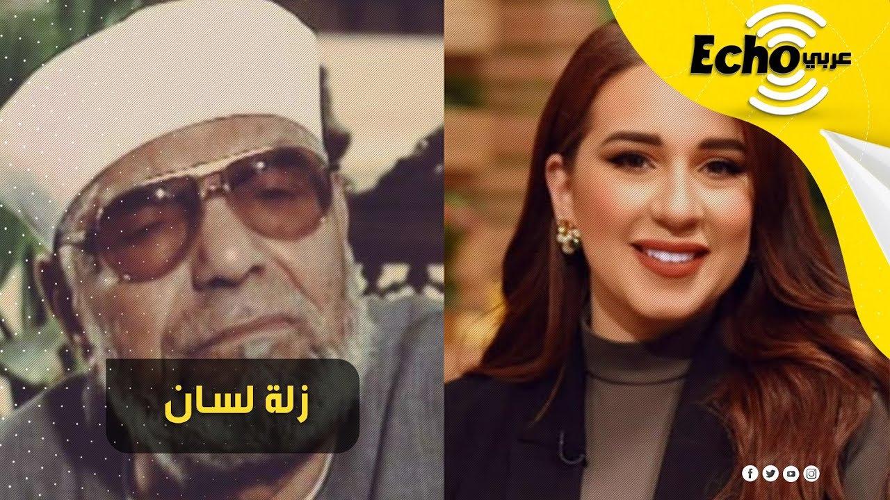 القصة الكاملة لأزمة تصريحات أسما شريف منير وهجومها على الشيخ الشعراوي