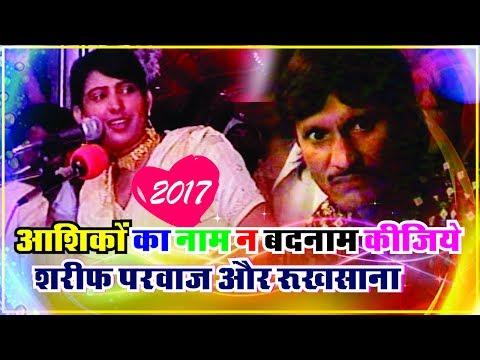 Aashiqo Ka Naam Na Badnam Kijiye - Sharif Parwaz v Rukhsana Bano | Qawwali Muqabla