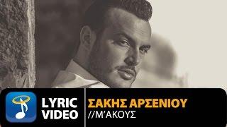 Σάκης Αρσενίου - Μ