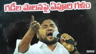 Download lagu Yevani Paalayyindiro MP3