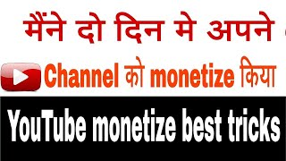 How To Monetize YouTube Videos Channel   youtube monetization update    youtube monetization enable