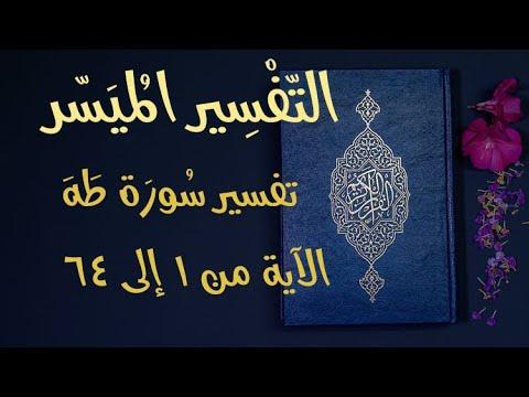تفسير سورة طه الآية من 1 إلى 64 التفسير الميسر للقران الكريم تلاوة عبد الرشيد صوفي Youtube