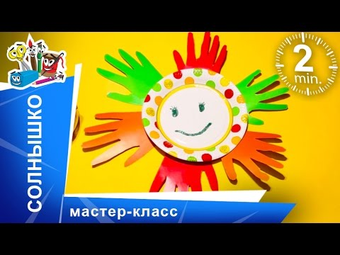 Солнышко. Поделки своими руками. Развивающее видео для детей. StarMediaKids