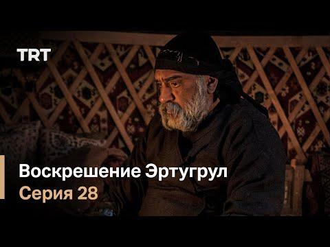 Воскрешение Эртугрул Сезон 1 Серия 28