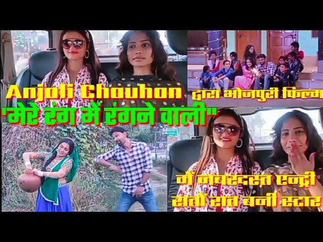 Anjali Chauhanद्वारा भोजपुरी फिल्म
