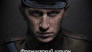 Фильм Французский шпион - русский боевик с Оскаром Кучерой в главной роли.