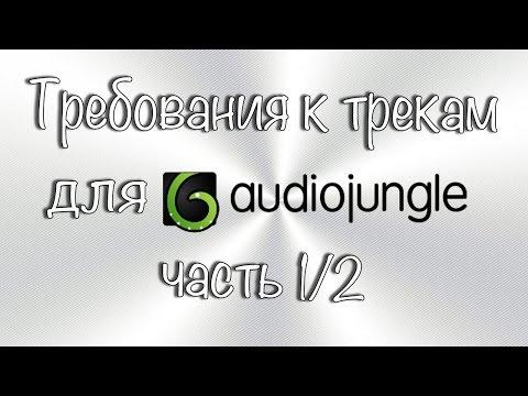 Требования к треку для аудиостока, часть 1/2.