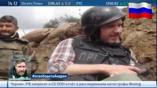 19.08.2014. 14:00 Сегодняшние новости, касающиеся Украины, более важные. Россия 24