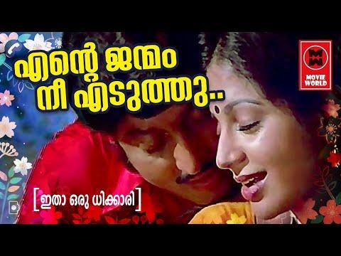 Kukku Kukku Kuyile...  HD 720p   Nakshathrangal Parayathirunnathu   Super Hit Romantic Song from YouTube · Duration:  4 minutes 19 seconds